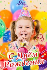 Плакат на День рождение