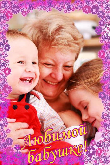 Бабушка с внуками постер